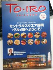 TO・IRO静岡