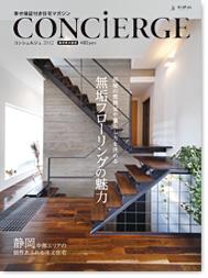 CONCIERGE(コンシェルジュ)2012 静岡県中部版