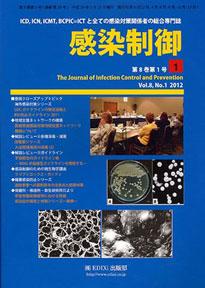 「感染制御」第8巻第1号 平成24年2月25日発行