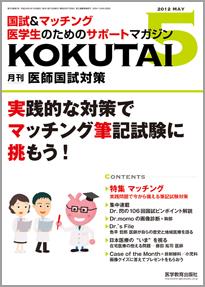 月刊「医師国試対策(KOKUTAI)」2012年5月号