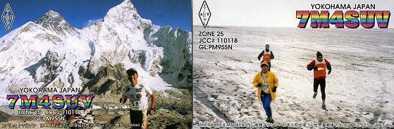 エベレストマラソン-南極マラソン