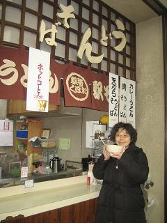 津和野駅・駅そば