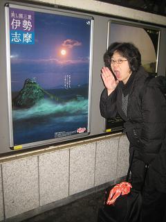 下関駅のポスター