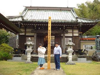 第5番 大杉山 龍福寺