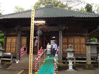 第6番 養老山 真福寺