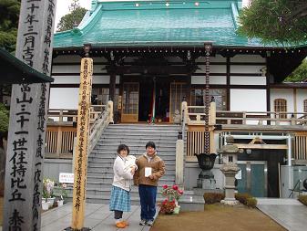 第11番 綱島山 東照寺