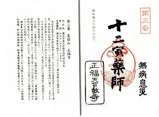 第3番 星宿山 正福寺