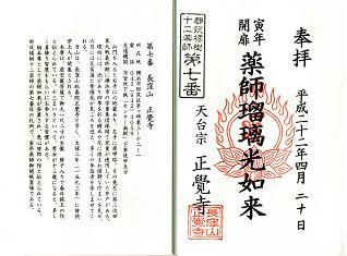 第7番 長窪山 正覚寺