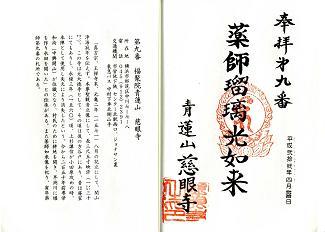 第9番 青蓮山 慈眼寺
