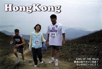 香港・山岳マラソン