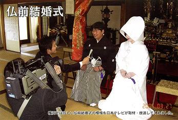 仏前結婚式 2005