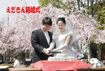 えだきん結婚式