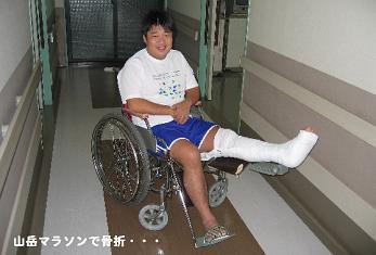山岳マラソンで骨折