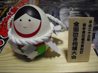 全国泣き相撲大会