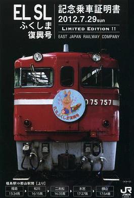 2012-07-29-E-25.JPG