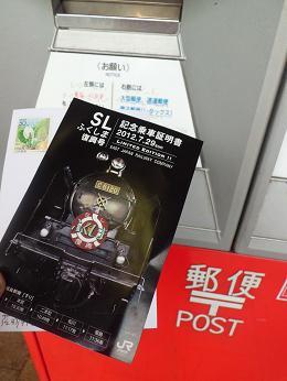 2012-07-29-E-60.JPG