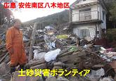 日本各地へ災害ボランティア