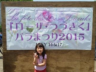 2015-05-17-r-2.jpg