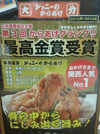 関西で人気No.1の大分 「ジョニーのからあげ」 が都筑初出店!