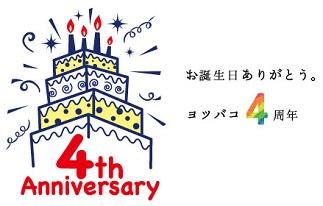 都筑区センター北のヨツバコ4周年記念の 「4」 ぬり絵を描いてみました!