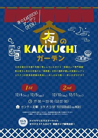 都筑区センター北のヨツバコで日本各地のカップ酒が楽しめる 「夜のKAKUUCHIガーデン」 開催中!