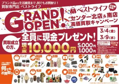 ブランド品などの買取専門店 「ベストライフ センター北店」 本日グランドオープン!