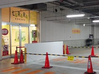 都筑区センター北のルララ港北の地下駐車場が拡張!