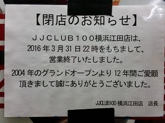 2016-03-31-jj-3.jpg