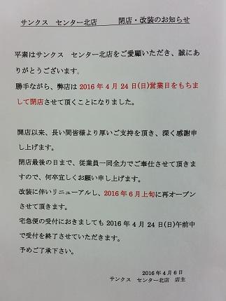 2016-04-16-s-1.jpg