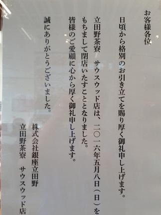 都筑区センター南のサウスウッド「立田野茶寮」が5月8日で閉店!