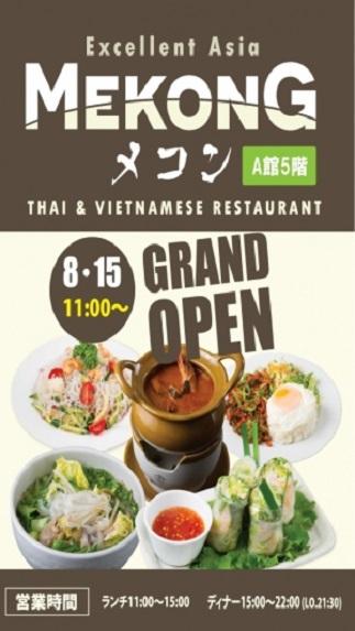 都筑区センター南の港北東急SCに「タイ・ベトナム料理 メコン」オープン!