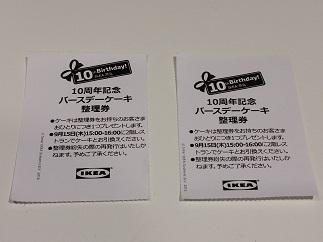 2016-09-15-ikea-8.jpg