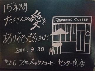 2016-09-30-SB-2.jpg