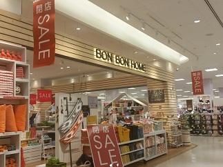 イトーヨーカドーららぽーと店内の「BON BON HOME」11月28日閉店!