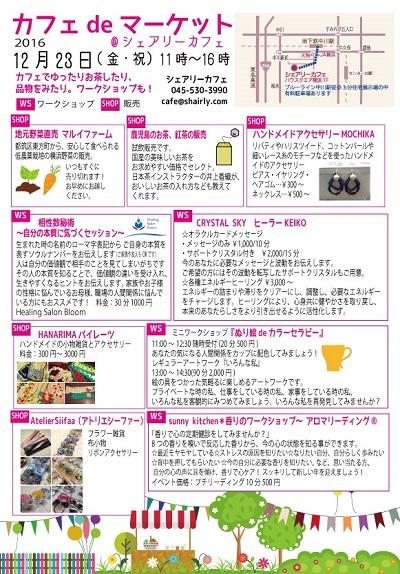 2016-12-23-cm-0.jpg