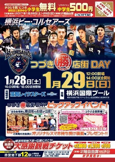 2017-01-29-bc-1.jpg