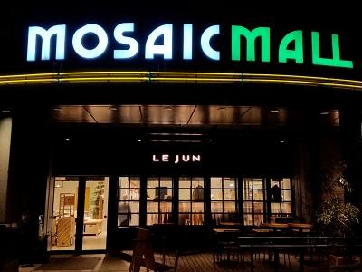 ソフトクリームも食べられるファッション店「LE JUN モザイクモール店」2月20日閉店!
