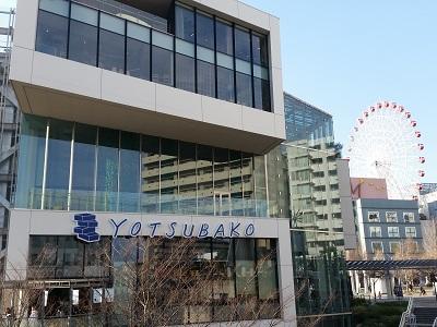 都筑区センター北のヨツバコに「フォットスタジオ+nachu」と「個別進学指導塾TOMAS」 2店舗同時に本日オープン!
