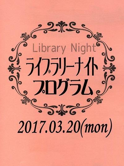 2017-03-20-ln-1.jpg