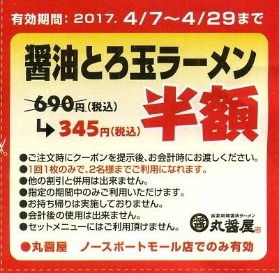 2017-04-29-ms-10-2.jpg