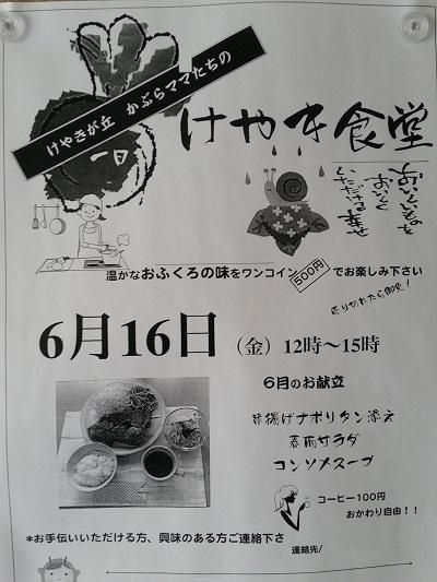 2017-06-16-K-1.jpg