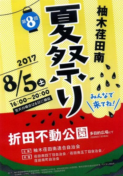 2017-08-05-400-1.jpg