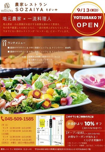 都筑区センター北のヨツバコに「農家レストラン SOZAIYA」本日オープン!