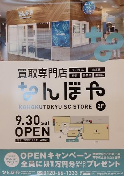 都筑区センター南の港北東急SCにブランド買取専門店「なんぼや」9月30日オープン!