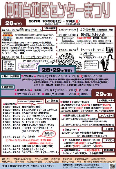 2017-10-14-nc-5-3.png