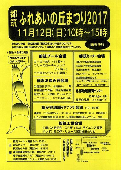 2017-11-12-fm-1.jpg