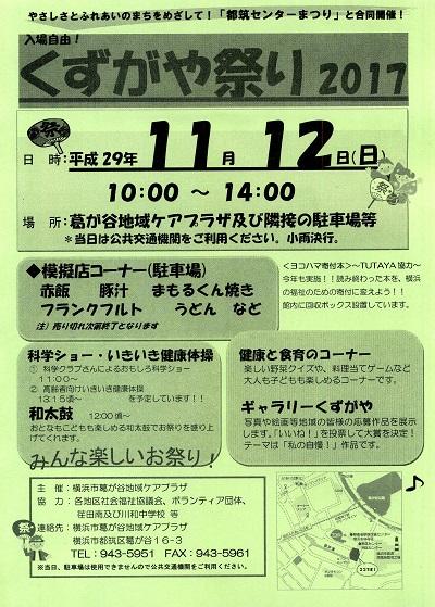 2017-11-12-fm-2.jpg