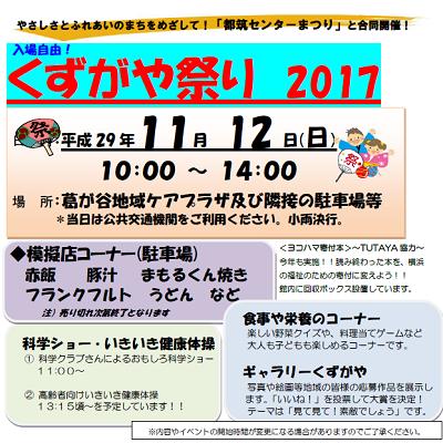 2017-11-12-fm-4.png