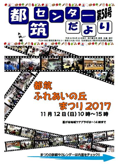 2017-11-12-fm-5.png