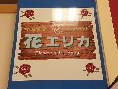 都筑区センター北のルララこうほく「花エリカ」10月20日で閉店!